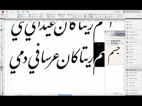 Poetry - Spacing and WordShaping in WinSoft-DecoType Tasmeem using DecoType Nastaliq