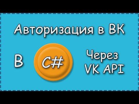Авторизация в VK через C#