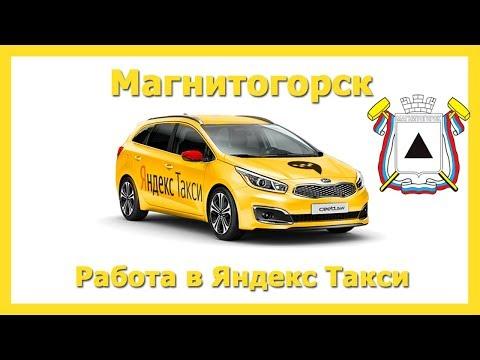 Работа в Яндекс Такси 🚖 Магнитогорск / на своём авто или на авто компании