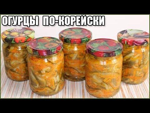 ОГУРЦЫ ПО-КОРЕЙСКИ НА ЗИМУ, самый вкусный рецепт