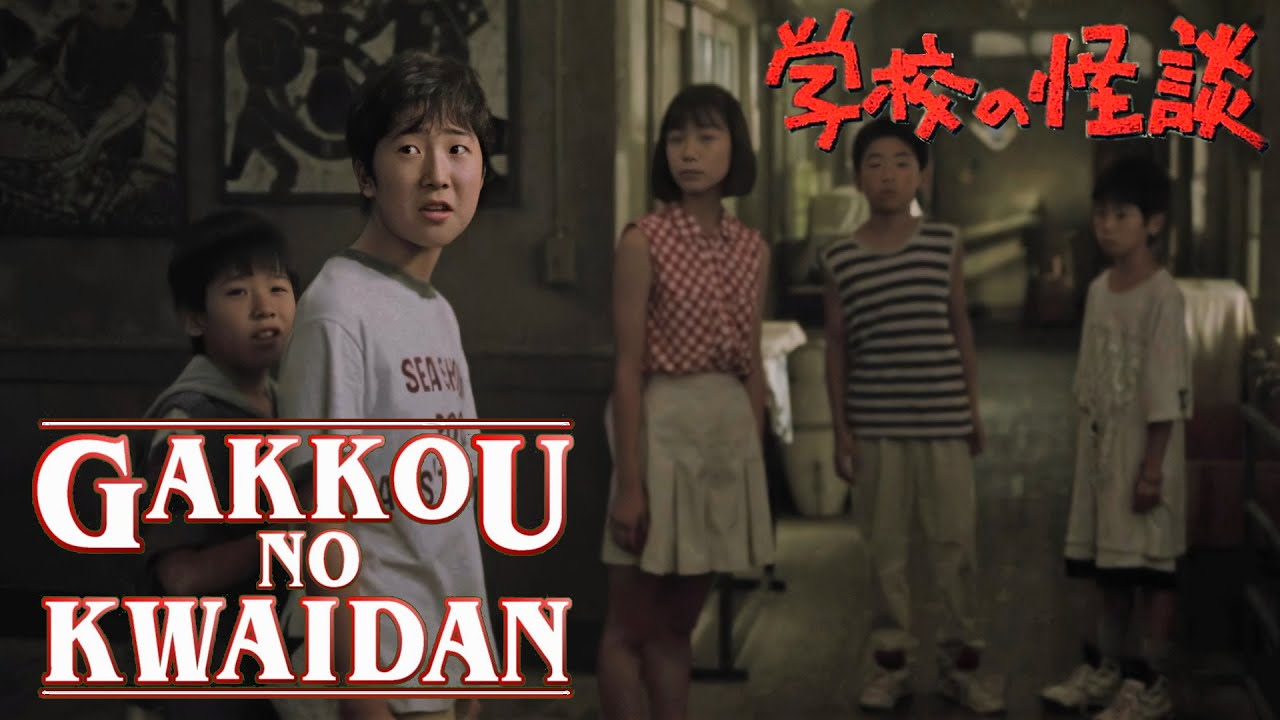 "映画「学校の怪談」予告 Gakkou no Kwaidan (1995) ""Stranger Things style"" fan trailer"