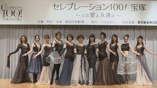 宝塚歌劇の100周年を記念し、30人の歴代トップスターが「ベルサイ...