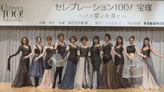歴代トップ30人が名場面披露 宝塚歌劇100周年記念公演
