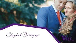 Свадьба в Волгограде. Такие искренние чувства и счастливые молодожены!