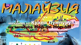 Малайзия экскурсия по Куала Лумпуру на автобусе Hop-on Hop-off Kuala Lumpur bus tour Hop-on Hop-off