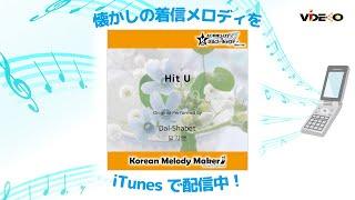 Hit U - Dal Shabet [달샤벳] [K-POP40和音メロディ&オルゴールメロディ]