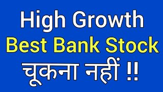 Multibagger Stock to Buy Now | Best Stock for Long Term | High Growth Stock for Beginners #wealth