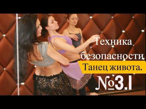 Танец живота. Рубрика к третьему видео уроку (Мира Зауйа)
