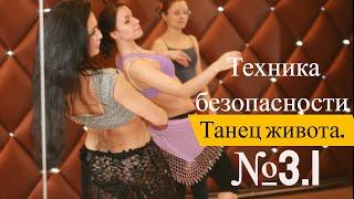 Танец живота. Рубрика к третьему видео уроку (Мира Зауйа)(Вашему вниманию представлена рубрика