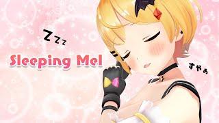 Sleeping Mel♡すやぁ