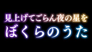 ゆず/見上げてごらん夜の星を ~ぼくらのうた~(日本生命CMタイアップ曲)