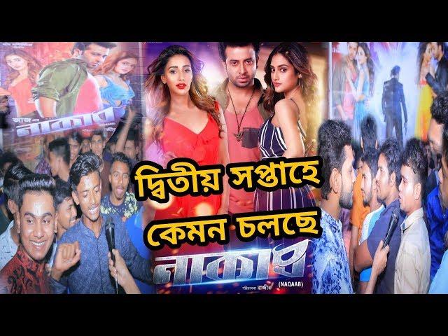 Naqaab Public Review || Shakib Khan Movie || Kolkata New Movie || Public Reaction || 2nd || Rpnr Tv