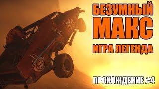 БЕЗУМНЫЙ МАКС. ИГРА ЛЕГЕНДА! [MAD MAX] STREAM #4