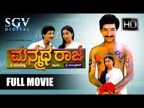 Kashinath Kannada Movies Full length | Manmatha Raja Kannada Full Movie