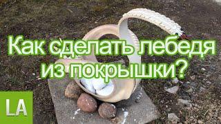 Как сделать лебедя из покрышки своими руками?(Поделки из старых шин. Как сделать лебедя из покрышки своими руками? Подробное описание - http://lalend.ru/podelki-iz-shin-s..., 2014-08-20T12:27:17.000Z)