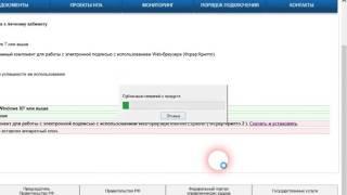 Установка программ и компонентов для работы с ЕГАИС - 1 часть