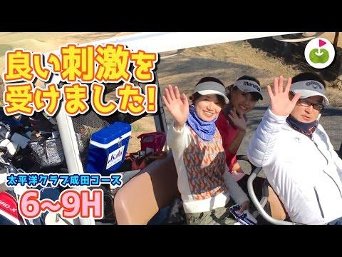 林ごえのショートカットをねらってみた!【太平洋クラブ成田コース H6-9】三枝こころのゴルフ