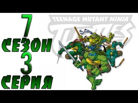 Черепашки мутанты ниндзя сезон 1,2,3,4,5,6,7,8,9,10 (1987