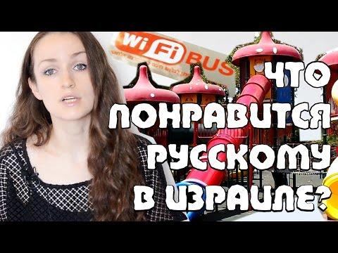 Что ПОНРАВИТСЯ русскому