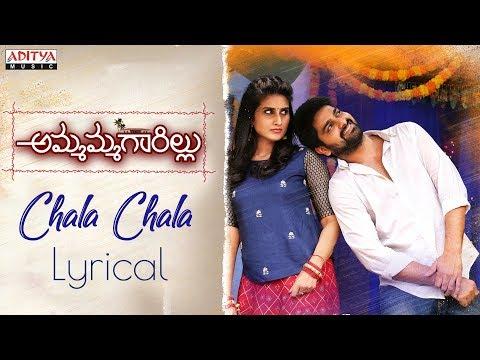 Chala Chala Lyrical | Ammammagarillu Songs | Naga Shaurya, Shamili | Kalayana Ramana | Sundar Surya