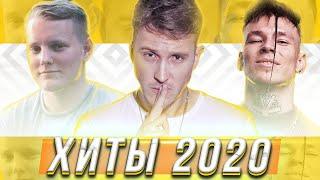 100 ЛУЧШИХ ПЕСЕН 2020 ГОДА ❤️ ХИТЫ И ПОПУЛЯРНЫЕ ПЕСНИ 2020 ГОДА ✅ ПОПРОБУЙ НЕ ПОДПЕВАТЬ ЧЕЛЛЕНДЖ