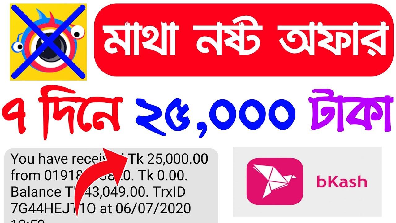 ৭ দিনে ২৫,০০০ টাকা বিকাশ | Clip Claps Best Online Earning App Payment Bkash | Online income Bkash