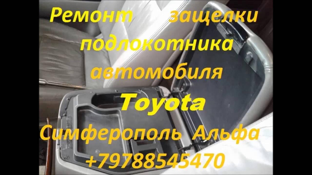 Ремонт подлокотника автомобиля Toyota +79788545470 Симферополь Крым не дорого