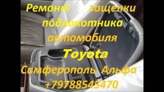 Ремонт підлокітника автомобіля Toyota +79788545470 Сімферополь Крим не дорого