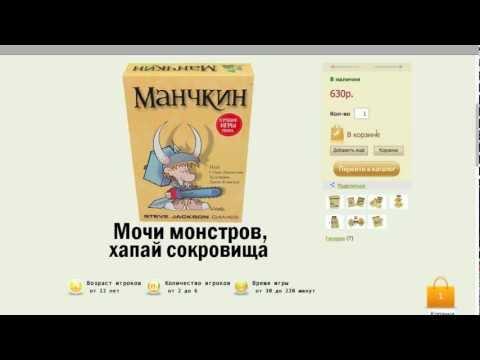 Настольные игры в Новосибирске, купить настольные игры со