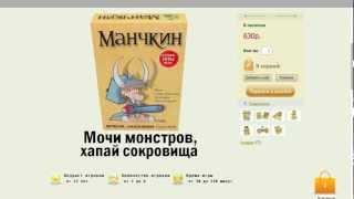 Магазин настольных игр - Смолигра!(, 2012-10-02T19:04:06.000Z)