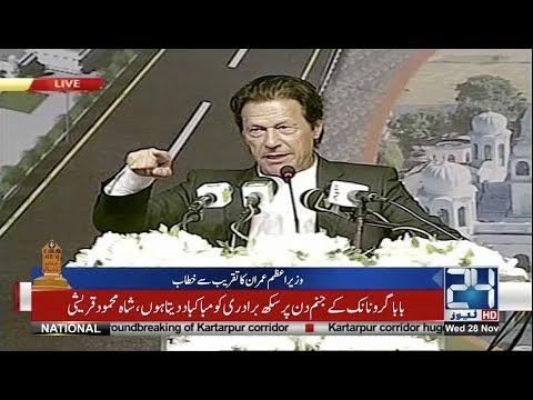 Prime Minister Imran Khan Address At Kartarpur Corridor Ceremony | 24 News HD