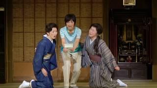 2017年10月6日(金)~29日(日) 作:橋田壽賀子 演出:石井ふく子 出演: ...