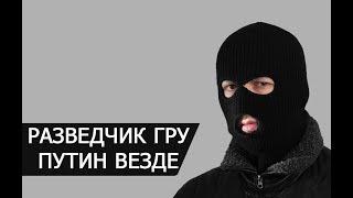 Скрипаль. Миропорядок 2018 В.В.Путина