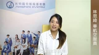 【 在台北學習薩克斯風,當然首選米特! 】|成人薩克斯風教學