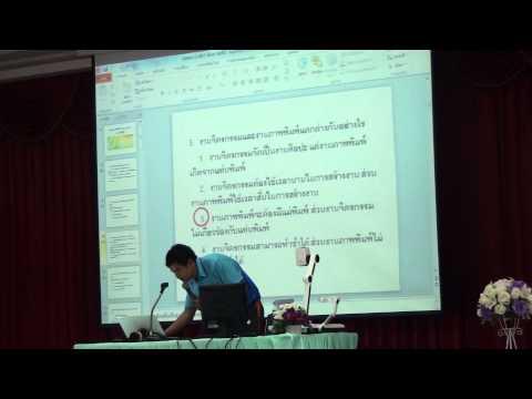 ติว(6) โอเน็ตศิลปะ ม.3 โดยครูเอกลักษณ์ ไชยพิมพา โนนสูงศรีธานี