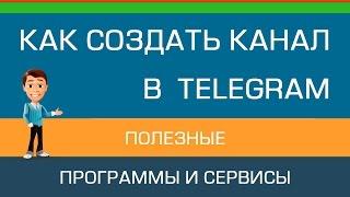 Как создать канал Telegram | Публичный канал в мессенджере Telegram