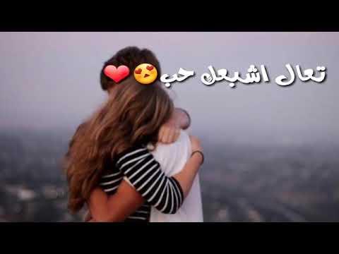 تعال اشبعك حب اشبعك دلال محمود التركي مع كلمات تصميمي