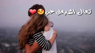 تعال اشبعك حب اشبعك دلال😻❤محمود التركي /مع كلمات ✏💓تصميمي حنونه المدرديه وبس💗👌اشترك+الايك😘