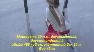 Мотор лодочный Вихрь 30,Ю 30 л.с., новый, 25000 руб. (мотодисконт.рф)