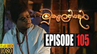 Muthulendora | Episode 105 14th September 2020 Thumbnail