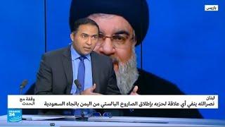 بماذا رد نصر الله على وزراء الخارجية العرب؟