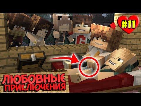МАЙНКРАФТ ВЫЖИВАНИЕ #11 | ПОЧТИ ДОСТРОИЛИ ДОМ / ЛЮБОВНЫЕ ПРИКЛЮЧЕНИЯ В Minecraft