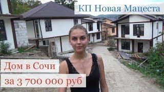 Купить дом в Сочи / КП Новая Мацеста / Недвижимость в Сочи