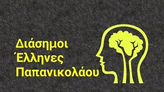 Διάσημοι Έλληνες | Γεώργιος Παπανικολάου