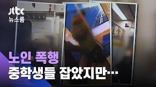 '노인 폭행' 중학생들 잡았지만…'촉법소년' 처벌 어려워 / JTBC 뉴스룸