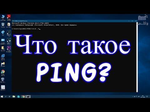 Что такое пинг и почему тормозят игры в интернете?