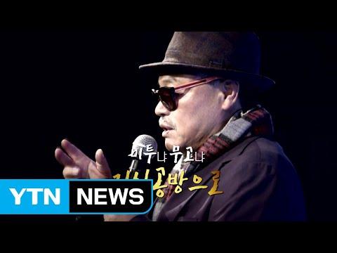 """""""성폭행"""" vs """"의도 불순"""" 김흥국 진실공방 / YTN"""