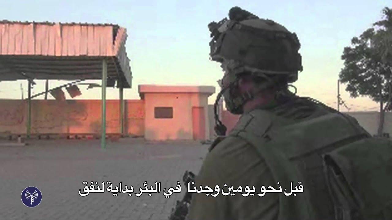 تفجير نفق ارهابي من قبل قوات لواء الناحال