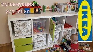 IKEA КАЛЛАКС /организация хранения детских игрушек 2018 из ИКЕА