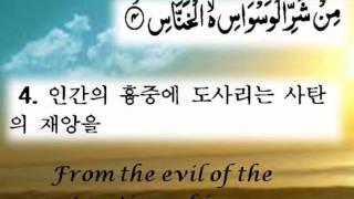 sourate al-nas in korean Thumbnail